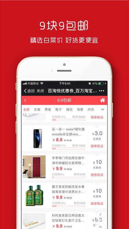 购物 - 值得买 省钱优惠券购物助手 screenshot-3