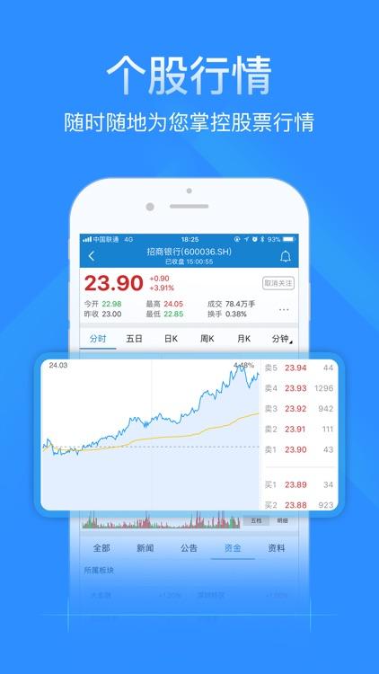 叮咚-新一代的股票资讯软件