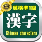 漢検準1級・漢字学習問題250と学習講座 icon