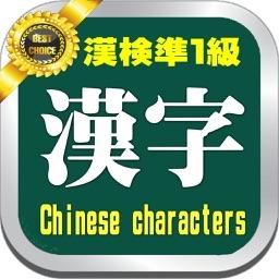 漢検準1級・漢字学習問題250と学習講座