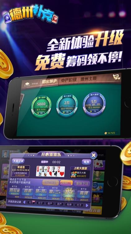 德州扑克-德州扑克天天德州扑克棋牌游戏 screenshot-3