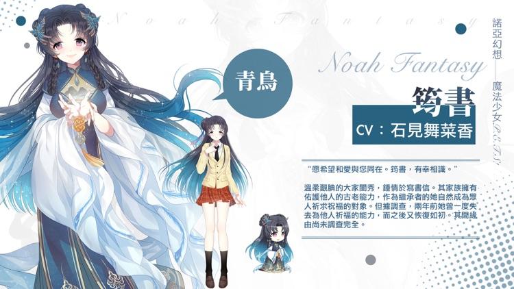 諾亞幻想——魔法少女P.E.T.S! screenshot-3