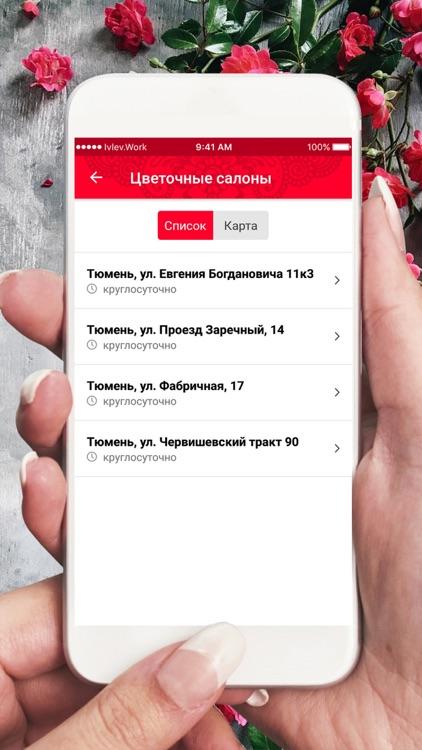 Цветочный город Тюмень screenshot-3