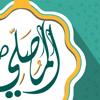 Madar Al Parmaga - المصلي : Prayer Times, Qibla artwork