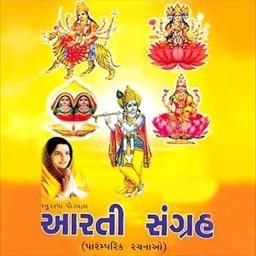 Sanjivani Digital - Aarti Sangrah
