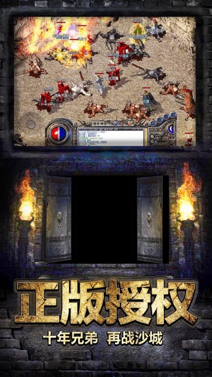 屠龙一刀999:烈焰归来 screenshot-4