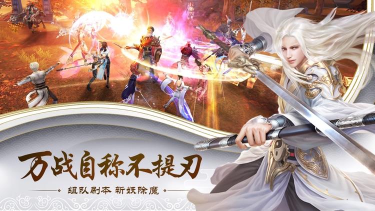 九曲乾坤—剑侠角色扮演游戏 screenshot-4