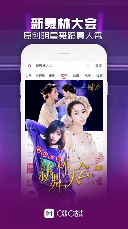 咪咕视频-中超英超足球高清电视直播 screenshot-6