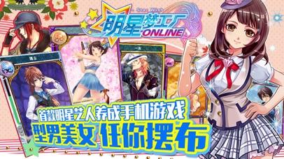 明星梦工厂-选秀风波(周年庆) screenshot one