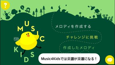 Music4Kidsのおすすめ画像1