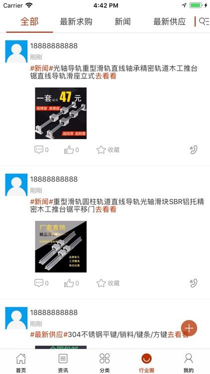 中国工程机械配件交易平台 screenshot-3