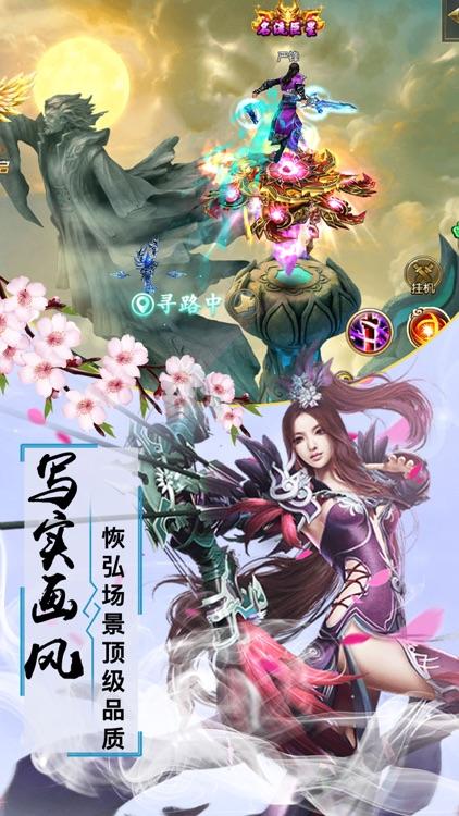 灵剑天尊-3D武侠风仙侠手游 screenshot-3