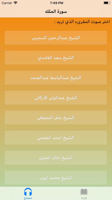 سورة الملك لاشهر المقرئينلقطة شاشة1