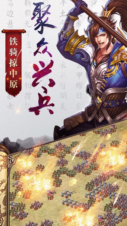 三国风云-群雄逐鹿统天下