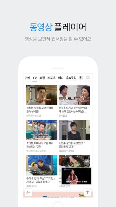 Screenshot for 다음 - Daum in Japan App Store