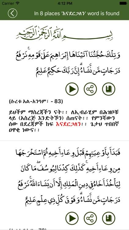 Al-Quran Amharic screenshot-4