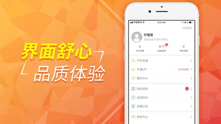 柠檬小说阅读器-海量小说电子书大全 screenshot-4