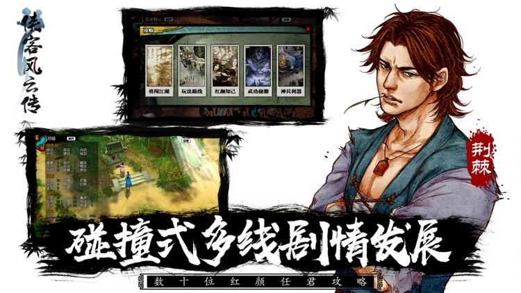侠客风云传-金庸武侠江湖卡牌手游 screenshot-3