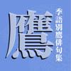 季語別鷹俳句集