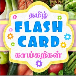 Tamizh Flash Cards- Vegetables