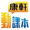 康軒動課本 Reviews