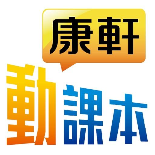康軒動課本 download
