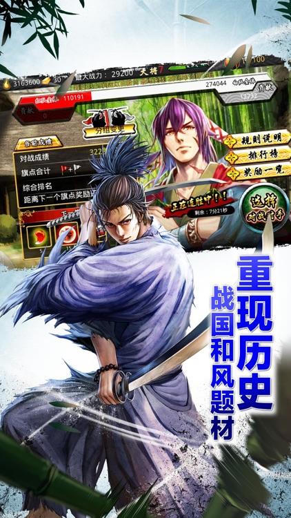 战国-日漫战国题材 screenshot-4