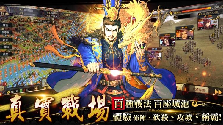 九州爭霸-率土之濱 - 地表最強爭霸錦標賽 screenshot-4