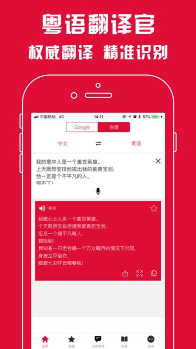 粤语翻译官 - 广东话学习必备的粤语翻译神器のおすすめ画像1