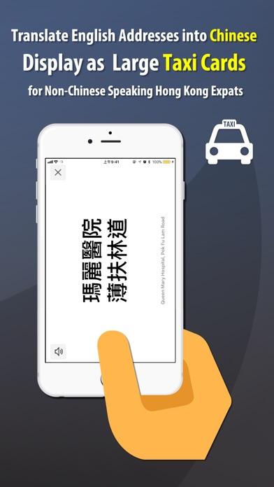 Hong Kong Taxi Cards screenshot1