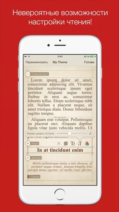 Лучшие читалки для iPhone и iPad – Проект AppStudio