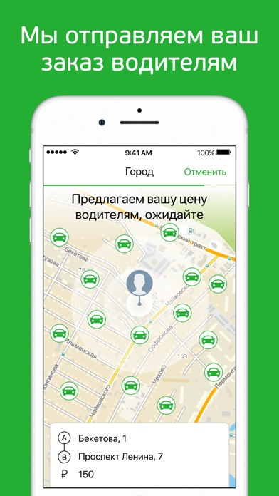 inDriver Скриншоты5