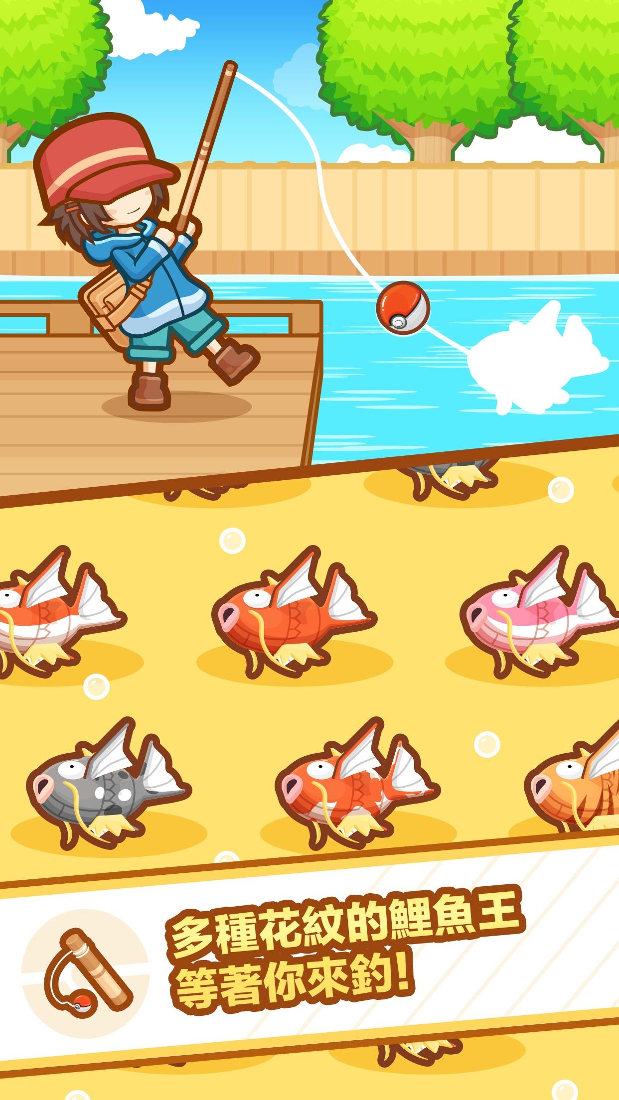 跳躍吧!鯉魚王 Screenshot