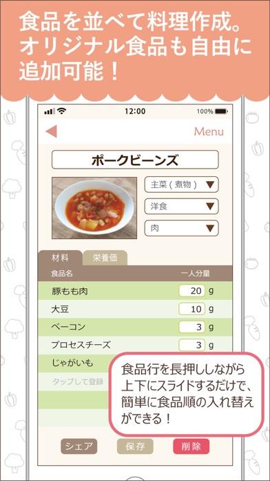 栄養士のレシピのおすすめ画像3