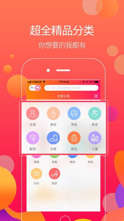返利商城优惠券 – 优选购物软件省钱助手app