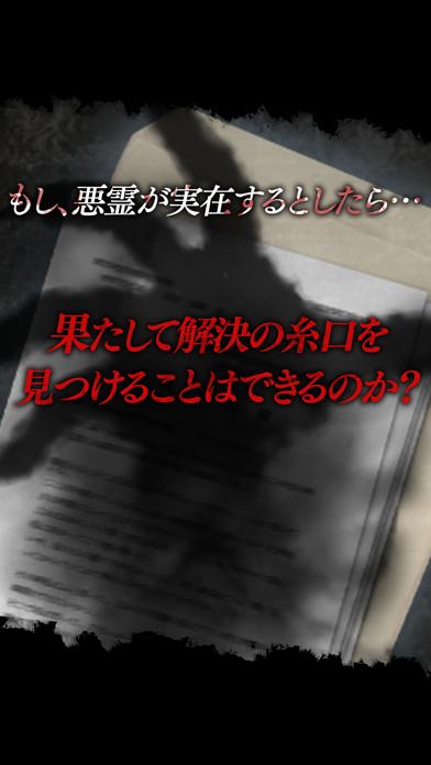 真 流行り神 悪霊編のおすすめ画像5