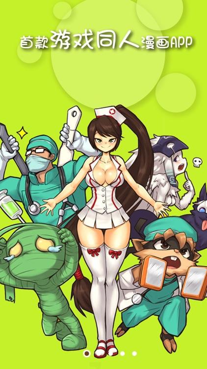 撸卡漫画-最棒的游戏同人漫画神器