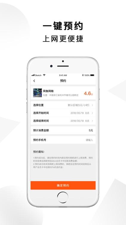 网牛-便捷 screenshot-3