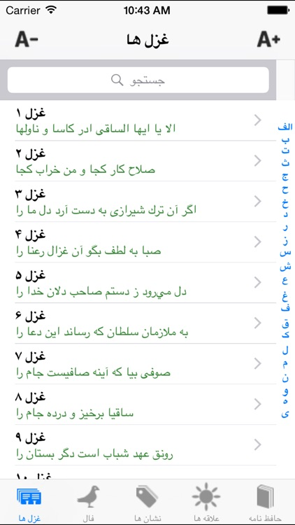 Hafez Nameh screenshot-0