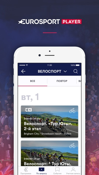 Eurosport Player Скриншоты4