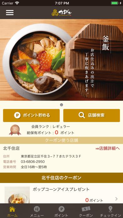 かまどか公式アプリ screenshot one