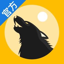 小狼世界-天天欢乐狼人杀吧