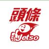 頭條Jetso