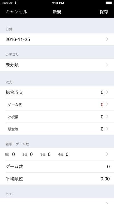 麻雀収支帳 screenshot1