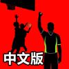 【简体中文版】iBasketballRules