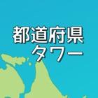都道府県タワー icon