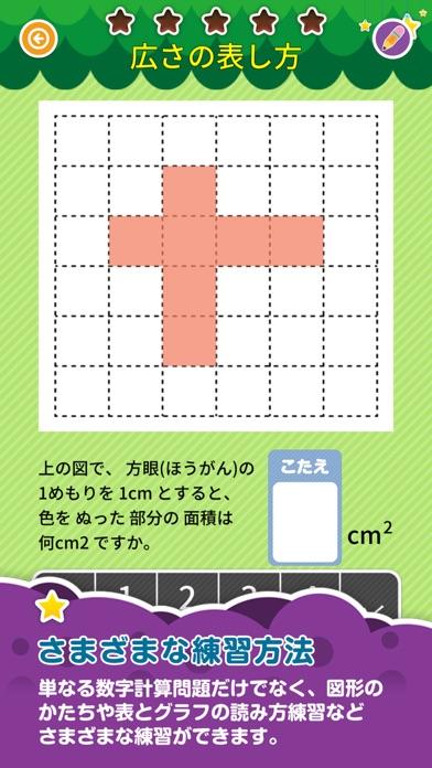 楽しい 小学校 4年生 算数(算数ドリル) 学習アプリスクリーンショット4