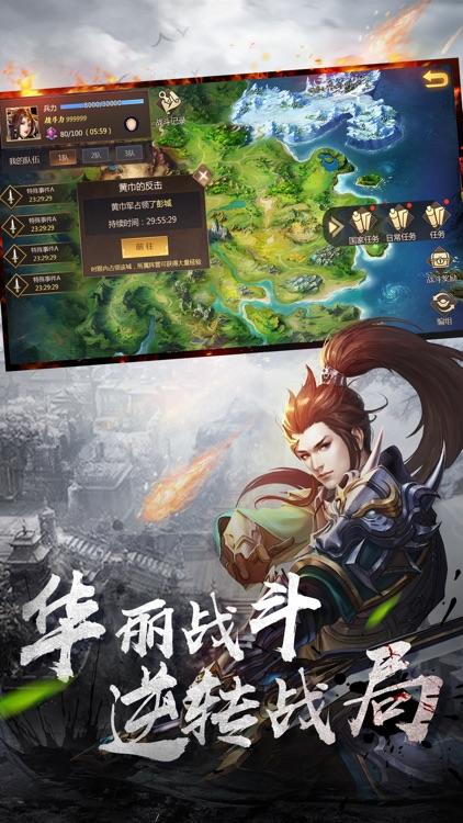 三国:战神归来-三国动作挂机游戏 screenshot-3