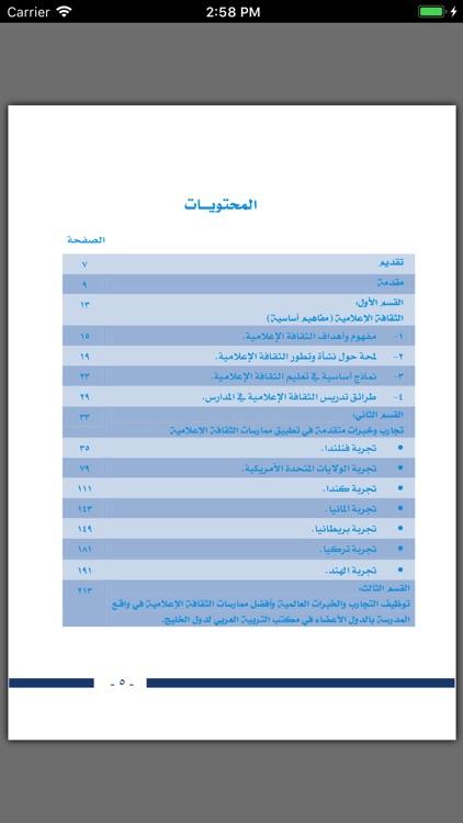 abegs books reader screenshot-3
