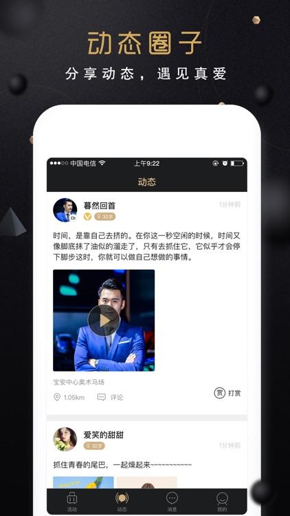 美遇-高端社交平台 screenshot-3